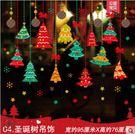 聖誕節裝飾品場景佈置玻璃櫥窗貼紙聖誕樹老人禮物小禮品牆貼門貼【聖誕樹吊飾】