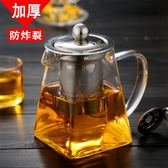 加厚 玻璃茶壺耐熱耐高溫過濾家用小號功夫玻璃茶具紅花茶壺套裝【非凡】