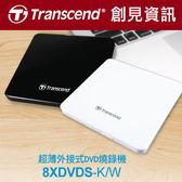 Transcend 創見 極致輕薄 1.39cm 外接式 DVD 燒錄機 DVD燒錄器 (TS8XDVDS)