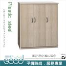 《固的家具GOOD》291-08-AKM (塑鋼家具)3.2尺三門集層木鞋櫃
