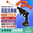 牧田款式 48Vt高壓洗車槍-藍色【保固一年 送高規十件組】無線便攜式水槍 電動洗車機 洗車機
