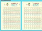練字帖 兒童凹槽練字帖幼兒園初學者數字練習 魔法空間
