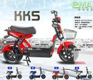 新極酷(KKS) 電動自行車...