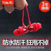 havit/海威特 I39運動藍牙耳機無線跑步雙耳耳塞式入耳式頭戴掛耳   LannaS