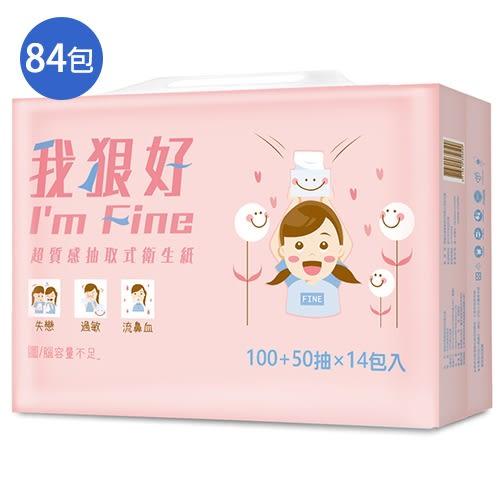 我狠好超質感抽取式衛生紙150抽*84包(箱)【愛買】