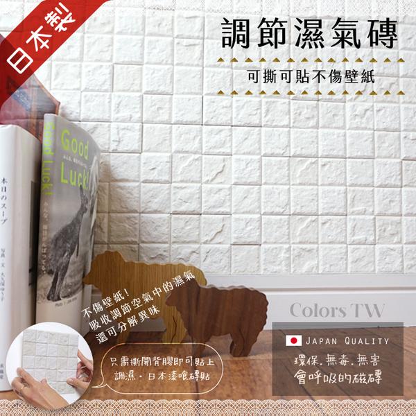 調節濕氣磚 吸附異味 馬賽克貼片 3D立體馬賽克壁貼 磁磚貼 無痕壁貼 呼吸磚 吸濕除臭 綠建材
