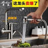 水龍頭廚房洗菜盆全銅伸縮可旋轉洗衣台洗碗池水槽家用 全館免運igo