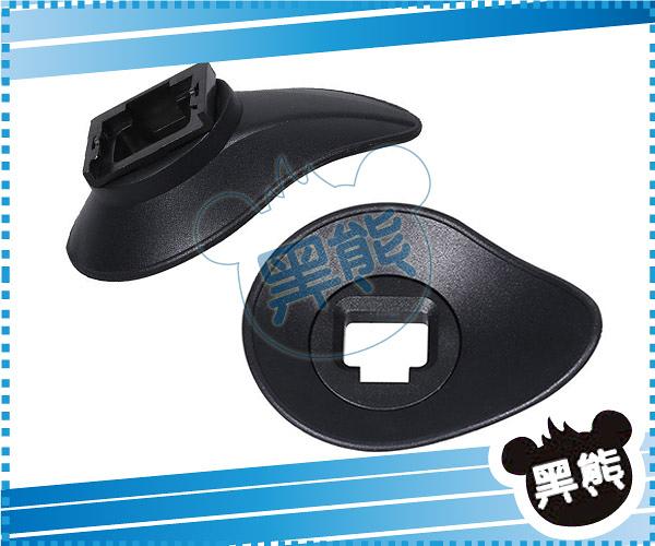 黑熊館  JJC 同SONY原廠FDA-EP16 ES-A7 眼罩 橢圓形眼杯取景接目鏡A7 A7S A7R A7II