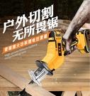 愛瑞德鋰電往復鋸家用電鋸充電式電動馬刀鋸迷你伐木鋸切割鋸 小山好物