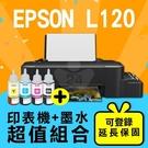 【印表機+墨水延長保固組】EPSON L120 原廠家用超值單功能連續供墨印表機+T6641~T6644 原廠墨水組