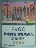 【書寶二手書T6/語言學習_QGN】PVQC商業與管理專業英文詞彙能力通關寶典_有光碟