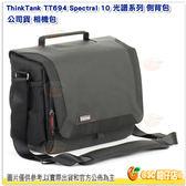 附雨罩 創意坦克 ThinkTank TT694 Spectral 10 光譜系列 側背包 公司貨 相機包 底部可綁腳架
