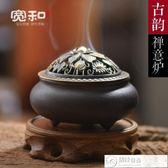 香爐 香爐陶瓷仿古小號檀香盤香爐家用茶道室內供佛熏香香薰爐 城市科技