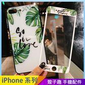 夏日小綠葉 iPhone iX i7 i8 i6 i6s plus 手機殼 芭蕉葉 彩邊鋼化膜 保護殼保護套 全包邊防摔殼