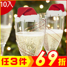 (特價出清) 紅酒杯飲料杯插卡聖誔帽 聖誔節party簽旗裝飾 (10入) 【AP02055】99愛買小舖