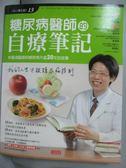 【書寶二手書T8/醫療_WFZ】糖尿病醫師的自療筆記_林嘉鴻
