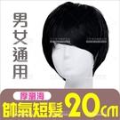 全頂假髮 帥氣黑色厚瀏海短髮(男女皆適用)[59891] 角色扮演cosplay道具