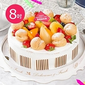 【南紡購物中心】樂活e棧-母親節造型蛋糕-水果泡芙派對蛋糕1顆(8吋/顆)