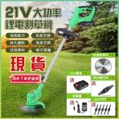 21V割草機 鋰電除草機充電式無線割草機鋰電割草機背負式園林多功能剪草打草機家用除草機