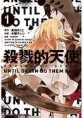 殺戮的天使(1) UNTIL DEATH DO THEM PART