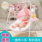 兒童搖椅嬰兒搖椅搖搖椅安撫椅電動搖籃椅床哄睡哄娃神器搖床jy