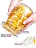 密封罐玻璃儲物罐子蜂蜜檸檬食品家用瓶百香果小泡菜壇子帶蓋瓶子 時尚教主