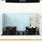廚房煤氣灶臺擋油板 家用耐高溫防油濺油煙隔熱板 炒菜隔油擋板 CJ4523『毛菇小象』