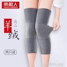 南極人羊毛絨護膝蓋護套保暖老寒腿男女漆痛自發熱老年人防寒