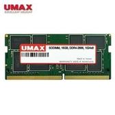 【綠蔭-免運】UMAX NB DDR4 2666/16G 筆記型 RAM