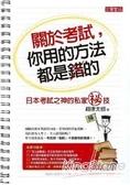 關於考試,你用的方法都是錯的:日本考試之神的私家秘技
