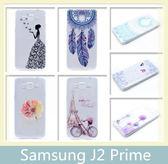 Samsung 三星 J2 Prime 彩繪TPU軟殼 軟套 輕薄 手機殼 手機套 保護殼 保護套 背蓋 背殼