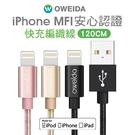 【marsfun火星樂】OWEIDA 原廠MFI認證 iPhone 快充線 120cm  編織線 充電線 傳輸線 2.4A