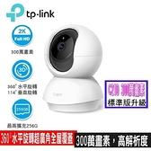 【南紡購物中心】TP-Link Tapo C210 300萬畫素 旋轉式家庭安全防護 無線智慧網路攝影機 監視器 IP CAM