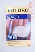 3M FUTURO 護多樂 醫用軀幹護具-特級型護腰 膚色 S-M【艾保康】