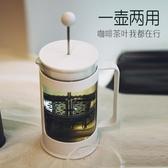 咖啡壺Muggeq法壓壺玻璃咖啡過濾器沖茶器法式濾壓壺手沖家用咖啡壺 艾家 LX