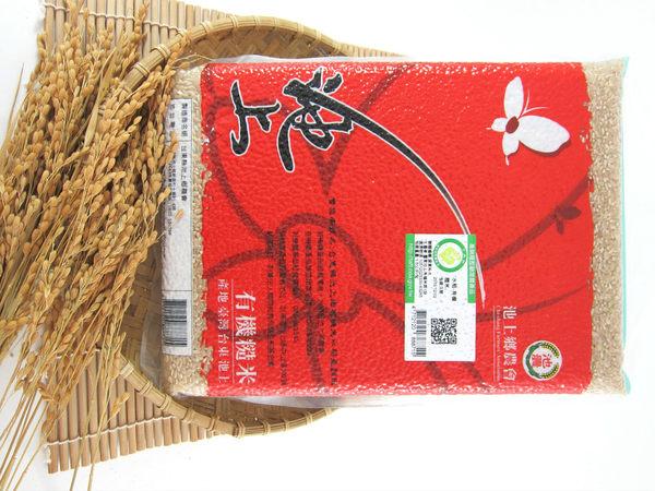 有機糙米1.5kg【池上鄉農會】