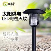 滅蚊燈 太陽能滅蚊燈捕誘蟲燈家用戶外室外庭院燈驅蚊殺蟲燈led防水igo 220v 寶貝計畫