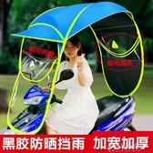 遮陽棚 電動機車遮雨棚蓬電瓶車遮陽傘防曬雨傘踏板車蓬加大透明擋風罩YXS小宅妮