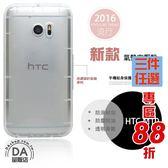 HTC M10 A9 四角防摔氣墊 空壓殼 手機殼 保護殼 防摔殼