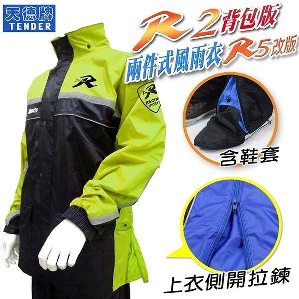 天德牌 R2背包版 R5側開款 黃色 二件式雨衣 側邊加寬版  雨衣 雨褲 鞋套 可拆隱藏鞋套