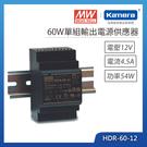 明緯 60W單組輸出電源供應器(HDR-60-12)
