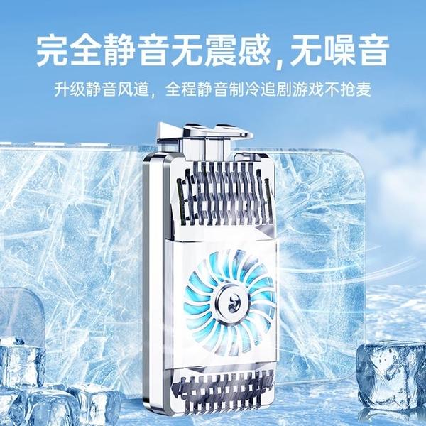 手機散熱器半導體制冷降溫神器蘋果發熱冷卻水冷液冷主播同款散熱小風扇不求人冷凍 享家