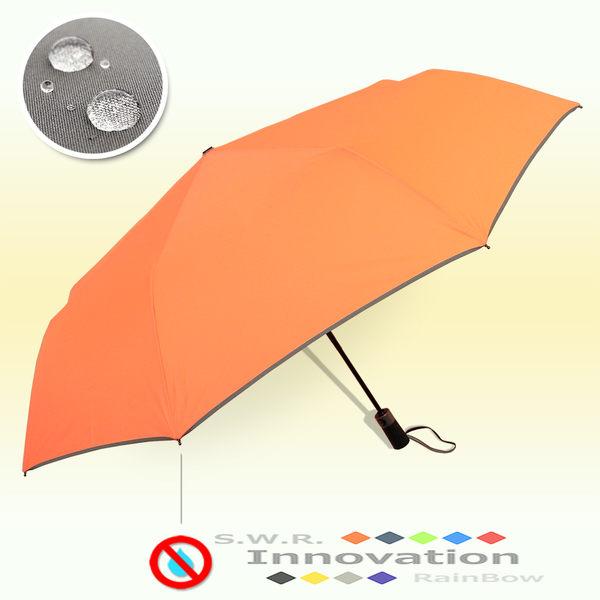 【RainBow】RB-SWR-45吋 Techonlogy機能超撥水 (螢光橘) /自動傘洋傘雨傘防風傘