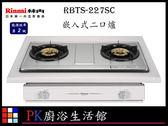 【PK廚浴生活館】 高雄林內牌 RBTS-227SC RBTS227SC 嵌入式二口爐  ☆銅合金爐頭 實體店面 可刷卡