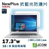正韓貨 NewPlus 抗藍光 防護片 ( 17.3吋 , 16:9 383x215mm )