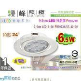 【P牌】LED投射燈.○皓 9.5公分 6.5W.24度 3款色溫選 柔光罩側發光#RS023B【燈峰照極】