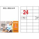 【奇奇文具】龍德 LONGDER LD-802-W-C 白色 24格 A4三用標籤