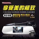 【旭益汽車百貨】曼哈頓 MANHATTAN RS10D 雙鏡頭高畫質後視鏡行車記錄器+32G記憶卡