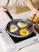 四孔煎蛋小鍋 電磁爐早餐神器 不黏煎鍋煎雞蛋模具做蛋餃專用鍋 ATF 極有家