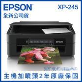 EPSON XP-245 四合一WiFi雲端超值複合機 印表機